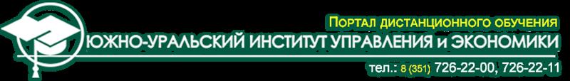 Портал дистанционного обучения ЮУТУ г. Челябинск.